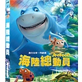 海陸總動員DVD