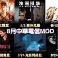 MOD 2012-08月片