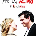 FrenchKiss_poster