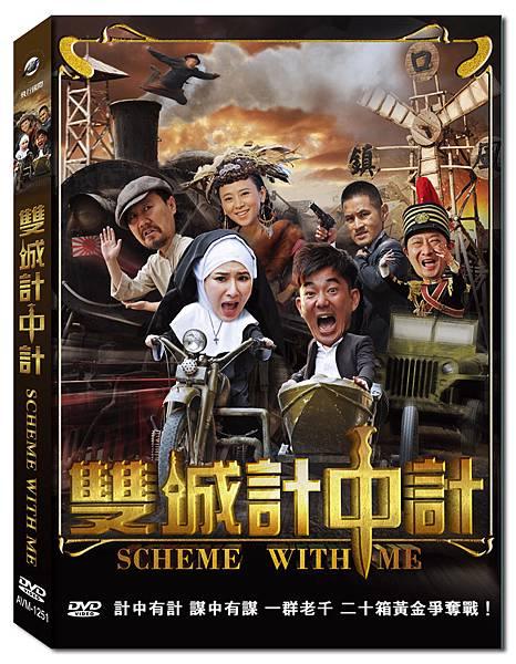 雙城計中計DVD