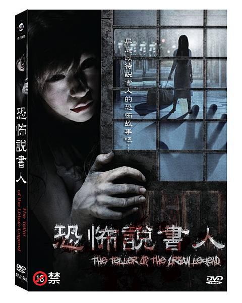 恐怖說書人DVD