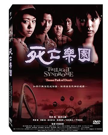 死亡樂園Twilight Syndrome-Theme Park of Death