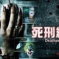 0921 死刑網站