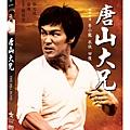 唐山大兄DVD