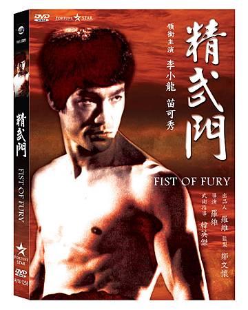 精武門DVD