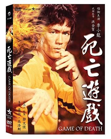 死亡遊戲DVD