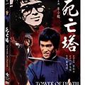 死亡塔DVD