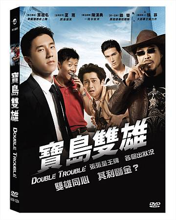 寶島雙雄DVD