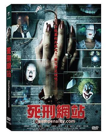 死刑網站DVD