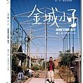 金城小子DVD