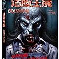 活腦生屍DVD