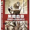 黑暗血祭DVD