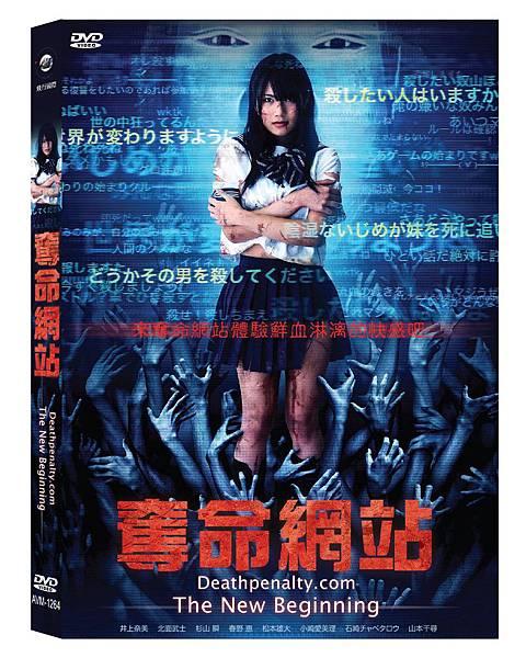 奪命網站DVD