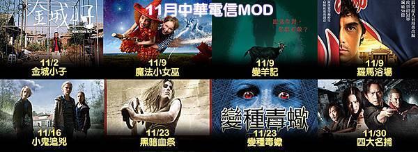 MOD 2012-11月片