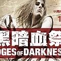 1123 黑暗血祭