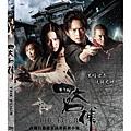 四大名捕DVD