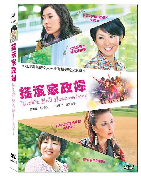 搖滾家政婦DVD