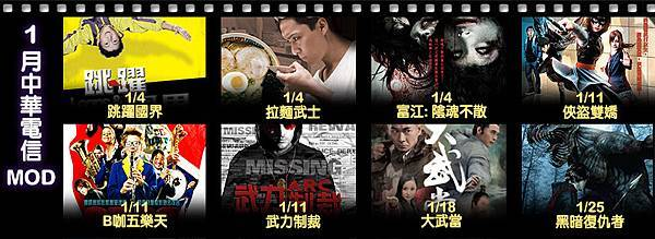 MOD 2013-01月片