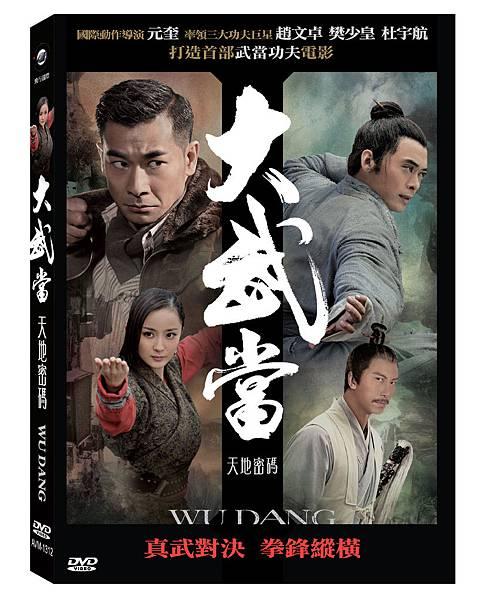 大武當DVD