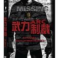 武力制裁DVD