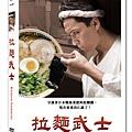 拉麵武士DVD