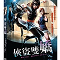 俠盜雙嬌DVD