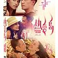 熱愛島DVD