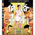 低俗喜劇DVD