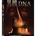 異種DNA DVD