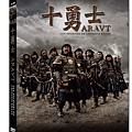 十勇士DVD