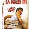 活屍軍團DVD