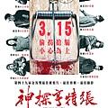 0128 Beijing Blues_poster_s