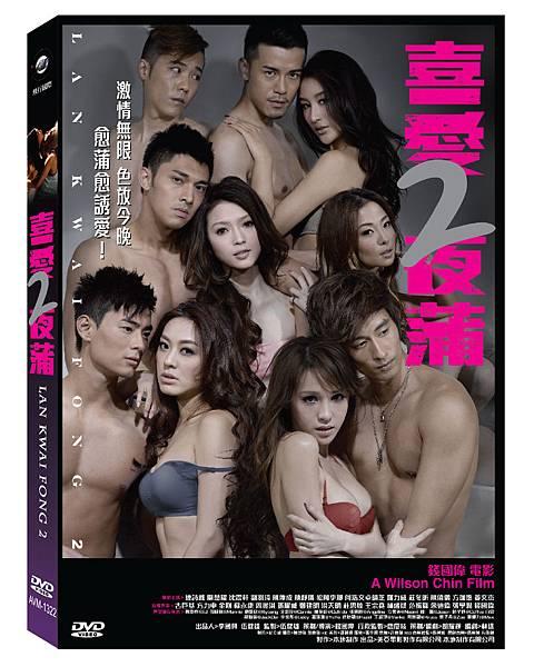 喜愛夜蒲2_DVD