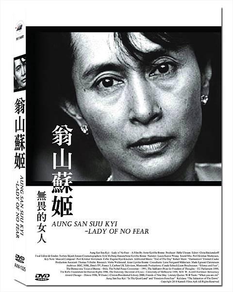 翁山蘇姬無畏的女人DVD