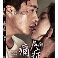 痛症DVD