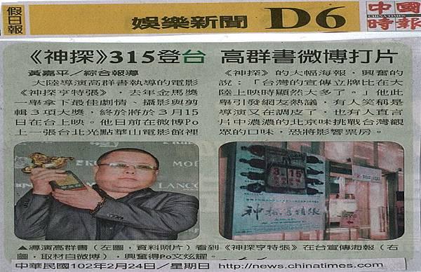 中國時報_102.2.24