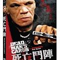死亡鬥陣DVD