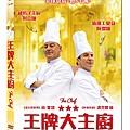 王牌大主廚DVD