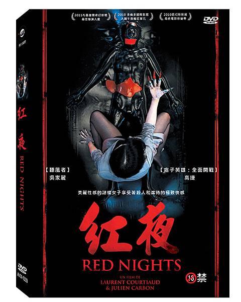 紅夜DVD