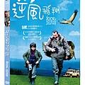 逆風飛翔DVD