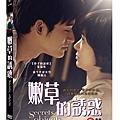 嫩草的誘惑DVD