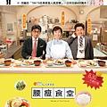 腰瘦食堂海報_入口網站用.jpg