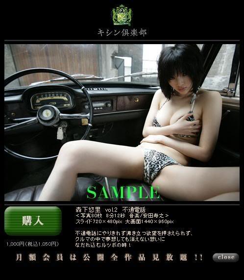 Kishin Shinoyama 森下悠里002-2