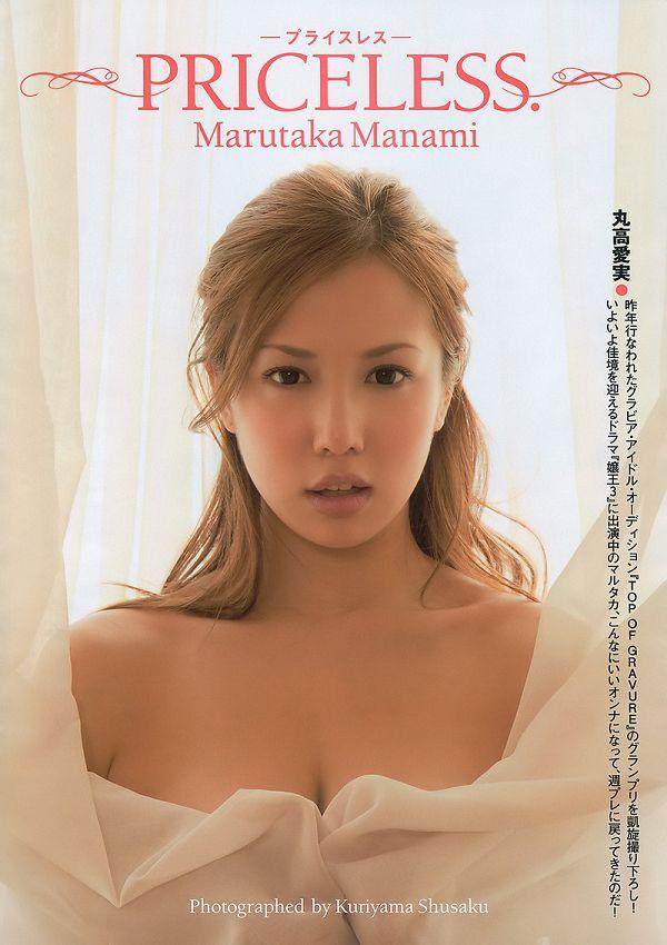 丸高愛實Marutaka Manami-053