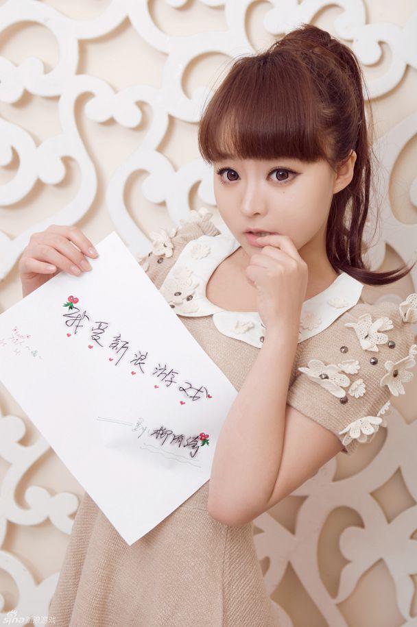 柳侑綺-054