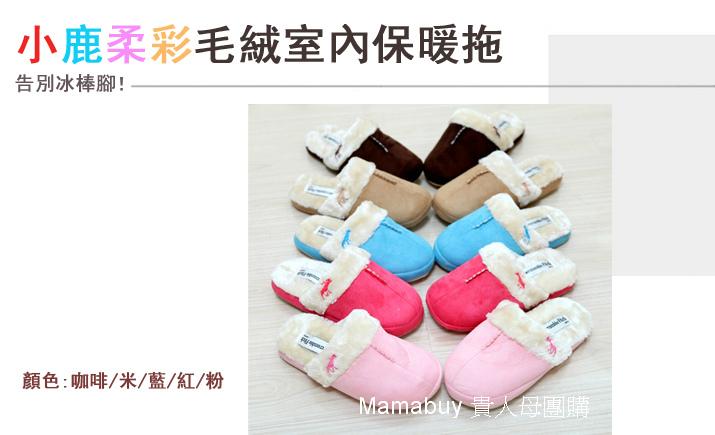 柔彩保暖鞋 MAMABUY.jpg