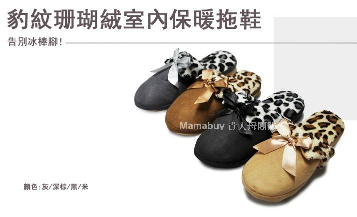 保暖鞋豹紋MA.jpg