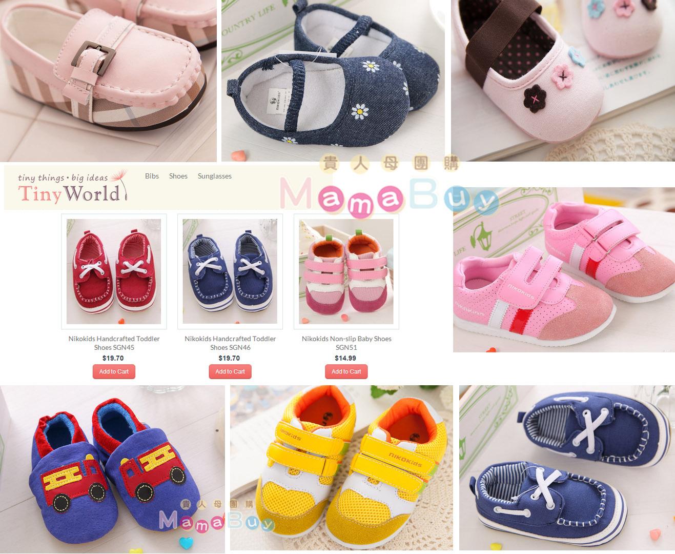 外貿童鞋團