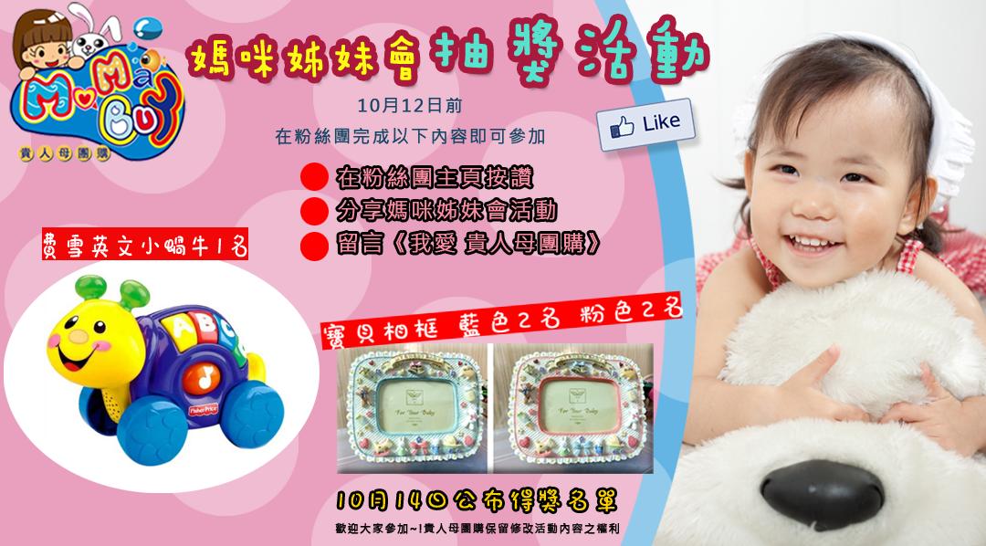 201310姊妹會抽獎活動