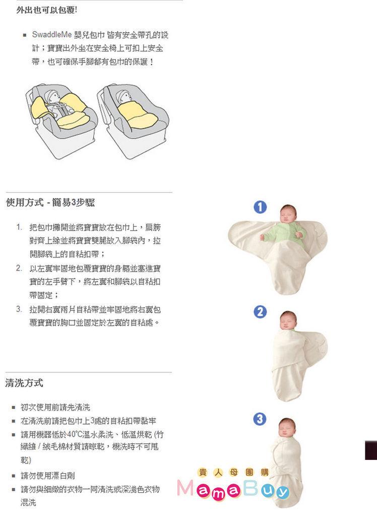 SUMMER 嬰兒包巾04